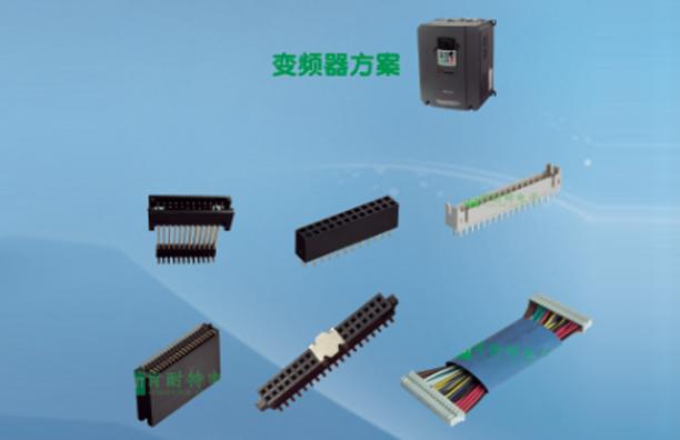 变频器连接方案