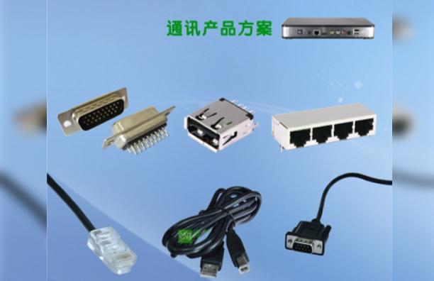 通讯产品连接方案