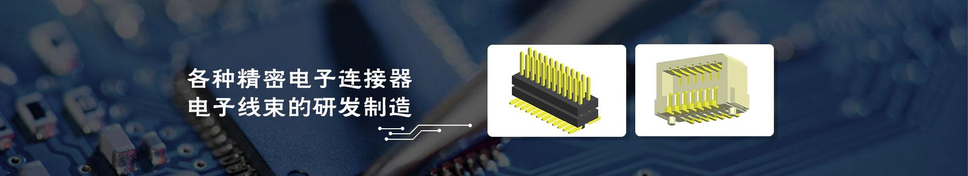 连接器生产厂家